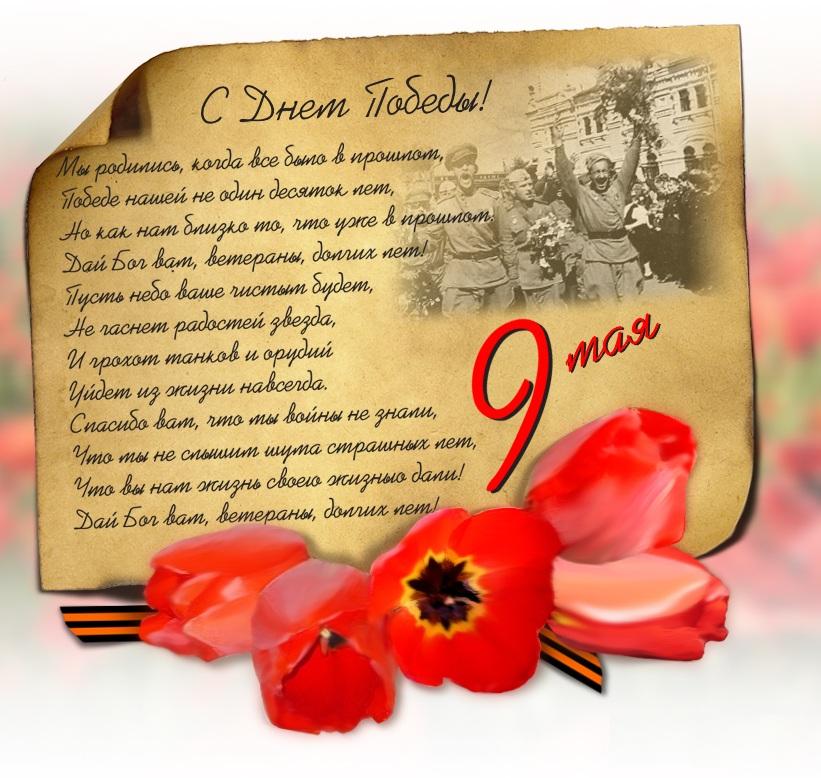 Коллектив SocialPaintball.ru поздравляет всех с Днём Великой Победы!!!