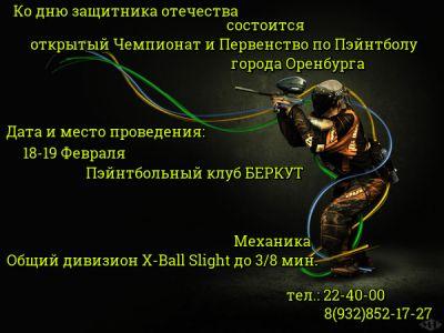 Открытый Чемпионат и Первенство по пейнтболу города Оренбурга
