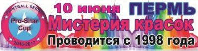 Мистерия Красок (Pro Shar CUP)