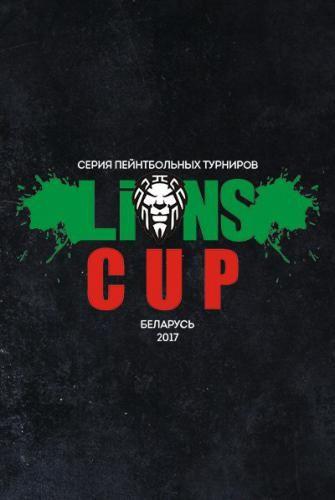 Lions Cup/Pro-Shar Cup 2017 2-й этап